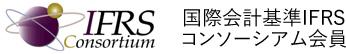 国際会計基準IFRSコンソーシアム会員